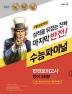반전모의고사 수능파이널 영어 3회분(2018)(8절)(봉투)