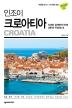 인조이 크로아티아(2019)