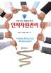 인적자원관리(지속가능 성장을 위한)(반양장)