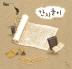 한지돌이(2판)(솔거나라)(양장본 HardCover)