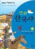 만화 한국사. 1: 인류의 기원부터 삼국 시대까지(KBS HD역사스페셜)