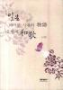 일본 헤이안 시대의 모노가타리 문학과 와카(양장본 HardCover)