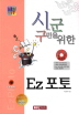 EZ 포토(시 군 구민을 위한)(CD1장포함)