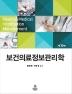 보건의료정보관리학(10판)