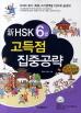 HSK 6급 고득점 집중공략(신)(CD1장포함)