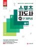 스포츠지도사 필기 단기완성(2급 전문 2급 생활)(2018)(개정판)