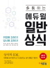 에듀윌 일반상식(2019)(다통하는)