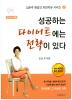 성공하는 다이어트에는 전략이 있다(CD1장포함)(김은주 원장의 자연치유 시리즈 2)(반양장)