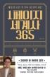 1페이지 세계사 365(세상의 모든 지식이 내 것이 되는)