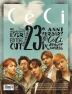 쎄씨(CECI) ANOTHER CHOICE(10월호)