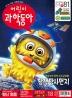어린이 과학동아 (2020년9월15일자)(18호)