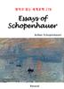 Essays of Schopenhauer (영어로 읽는 세계문학 278)