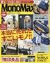 [해외]모노맥스 MONO MAX 2021.07
