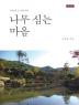 나무 심는 마음(3판)