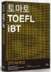 토마토 TOEFL IBT: SPEAKING (2009)(CD2장포함)(토마토 TOEFL iBT)(CD2장포함)(토마토 TOEFL iBT)