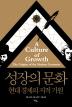 성장의 문화(양장본 HardCover)