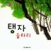 탱자울타리(안도현 시인의 동시그림책)(보드북)