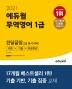 무역영어 1급 한달끝장(2급 동시 대비): 이론+기출+무료특강(2021)(에듀윌)