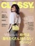 [해외]클라시 CLASSY 2021.07