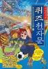 퀴즈 천자문 5(한자어휘 휘어 잡는 퀴즈 게임북)