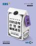 중학 사회 신입생 예비과정(2019)(EBS 예비 중1을 위한)