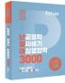난공불락 알짜배기 아침행정학 3000(2020)