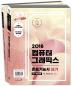 컴퓨터그래픽스 운용기능사 실기 기본서(2018)(이기적 in)(전2권)