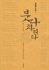 붓다차리타(김달진 전집 9)