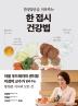 한 접시 건강법(만성염증을 치유하는)