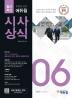 시사상식(2018년 6월호)(취업에 강한 에듀윌)
