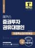 증권투자권유대행인 최종핵심정리문제집(2021)(해커스)
