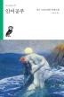인어공주(부클래식 75)