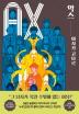 악스(Ax)(킬러 시리즈 3)