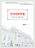 디자인보호법(Intellectual property Law Series)(양장본 HardCover)