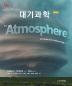대기과학(13판)