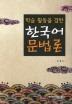 한국어 문법론(학습 활동을 겸한)(2판)