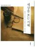 세상을 보는 지혜(미니북)(더클래식 세계문학 컬렉션 미니북 도네이션 53)