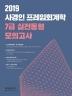 사경인 프레임회계학 7급 실전동형 모의고사(2019)