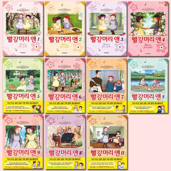 [학산문화사]빨강머리 앤 애니만화 1번~11번(전11권)