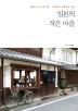 일본의 작은 마을