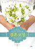 결혼코칭(예비부부와 기혼부부를 위한)(개정판)