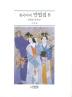 한국어역 만엽집. 8(양장본 HardCover)