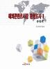 해외콘텐츠시장 동향조사. 1: 총괄편(2013)