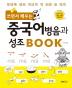 중국어 병음과 성조 Book(쓰면서 배우는)
