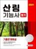 산림 기능사 필기 기출문제해설(2021)(개정판 12판)