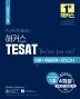 해커스 TESAT 이론+적중문제+모의고사(2021)(한 권으로 끝내는)