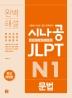 시나공 JLPT 일본어능력시험 N1 문법