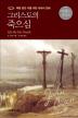 그리스도의 죽으심(리폼드 시리즈)