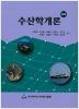 수산학개론(2판)