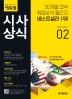 시사상식(2020년 2월호)(월간 취업에 강한 에듀윌)